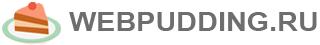 Как приготовить с Webpudding.ru