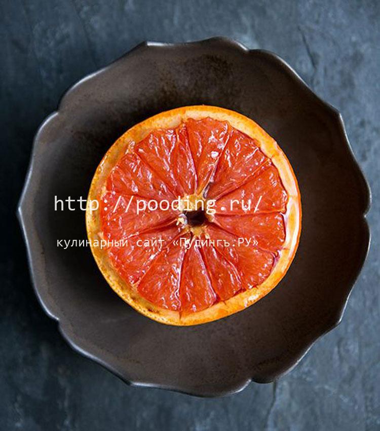 Запеченный грейфрут