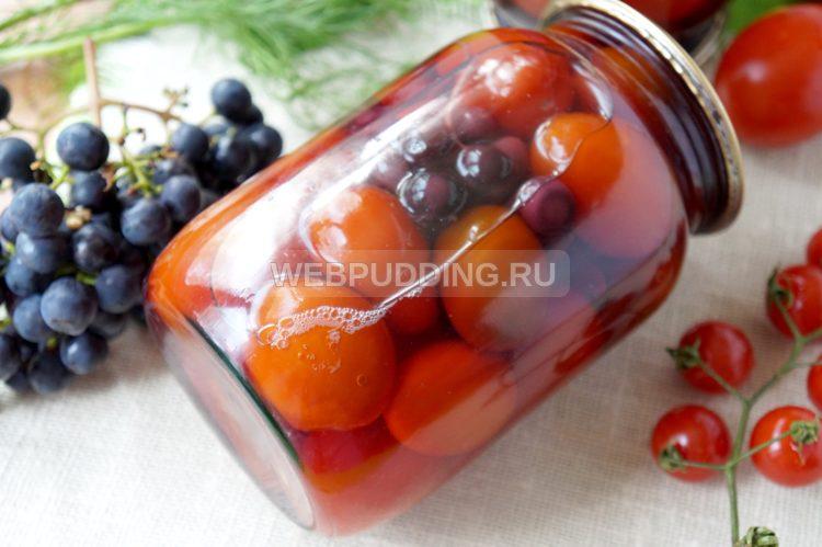Маринованные помидоры с чёрным виноградом