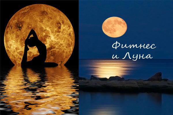 Фитнес и Луна