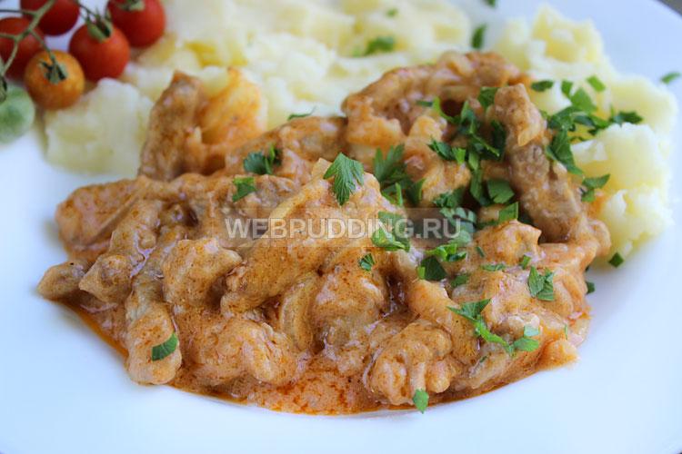 Бефстроганов рецепт из говядины