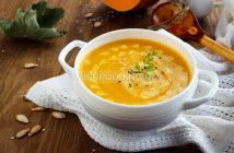 Тыквенный суп-пюре классический рецепт