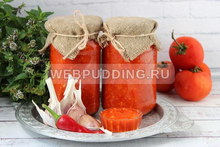 Аджика из помидоров с чесноком на зиму